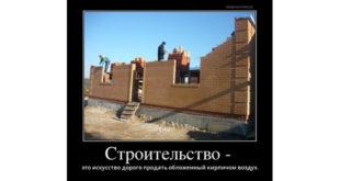 Демотиватор. Строительство - это искусство дорого продать обложенный кирпичом воздух 5 сентября 2017 Демотиваторы стройка  Стройка Строитель Ремонтник Ремонт Приколы Демотиваторы