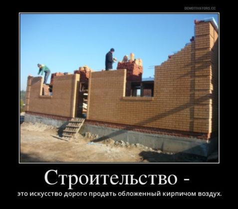 Демотиватор. Строительство - это искусство дорого продать обложенный кирпичом воздух 5 сентября 2017 Стройка Строитель Ремонтник Ремонт Приколы Демотиваторы