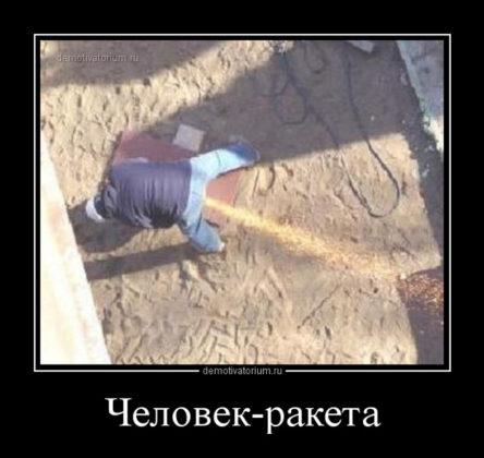 Демотиватор. Человек-ракета 26 сентября 2017 Демотиваторы стройка  Стройка Строитель Ремонтник Ремонт Приколы Демотиваторы