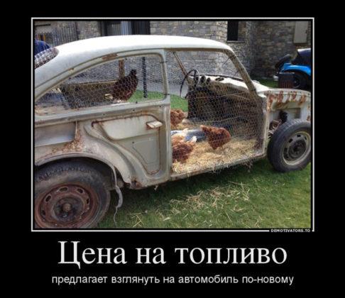 Демотиватор. Цена на топливо предлагает взглянуть на автомобиль по новому 2 августа 2017 Демотиваторы от автолюбителей  Юмор Приколы Демотиваторы Водитель Автосервис Автомобиль Автолюбитель