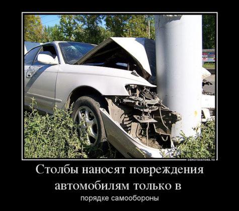 Демотиватор. Столбы наносят повреждения автомобилям только в порядке самообороны 9 августа 2017 Юмор Приколы Демотиваторы Водитель Автосервис Автомобиль Автолюбитель
