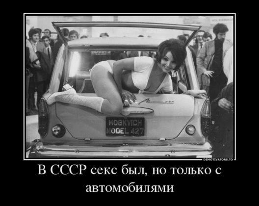 Демотиватор. В СССР секс был, но только с автомобилями 24 мая 2017 Демотиваторы от автолюбителей  Юмор Приколы Демотиваторы Водитель Автосервис Автомобиль Автолюбитель