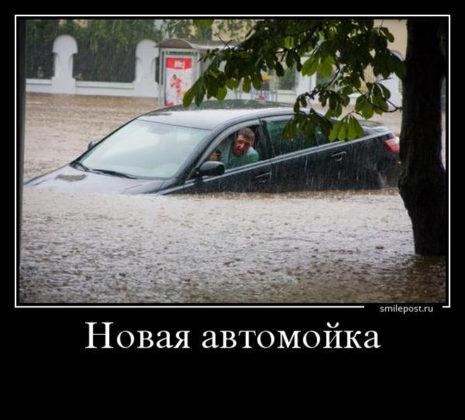 Демотиватор. Новая автомойка 7 июля 2017 Юмор Приколы Демотиваторы Автохимия Автомойщик Автомойка