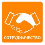 Сотрудничество с Инструменты.инфо