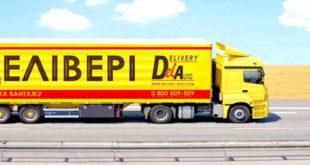 Деливери упрощает тарифы на доставку по Украине. Новости доставки  Новости доставки Новости Доставка