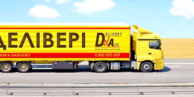 Деливери упрощает тарифы на доставку по Украине. Новости доставки Новости Доставка