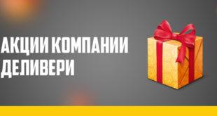 Акция «Сочный маршрут» расширяет действие! Новости доставки  Новости доставки Новости Доставка