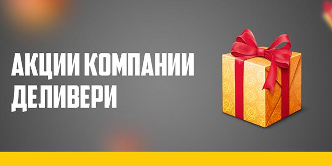 Акция «Сочный маршрут» расширяет действие! Новости доставки Новости Доставка