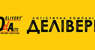График работы компании на День Независимости Украины. Новости доставки  Новости доставки Новости Доставка