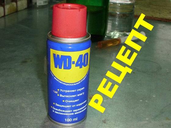 Какими же способностями преобладает WD-40? Шиномонтажник Публикации Дачник Дача Водитель Автосервис Автомобиль Автолюбитель