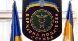 Новая форма приглашения предпринимателей в орган ГФС. Новости налогообложения Украины  Новости Налоговые новости Налоги