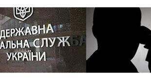 ДФС предупреждает: мошенники присылают SMS-сообщения Новости  Новости Налоговые новости Налоги