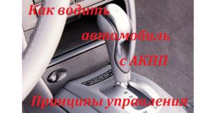 Автоматическая коробка передач. Как правильно пользоваться АКПП. Публикации  Публикации Водитель Автосервис Автомобиль Автолюбитель