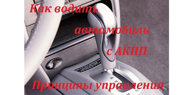Автоматическая коробка передач. Как правильно пользоваться АКПП. Публикации Водитель Автосервис Автомобиль Автолюбитель