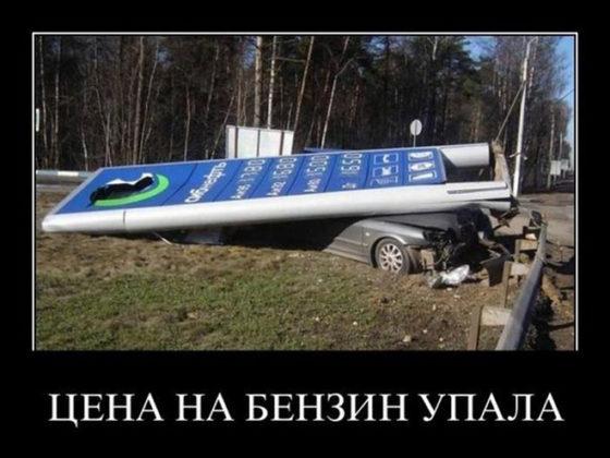 Демотиватор. Цена на бензин упала 2 декабря 2017 Юмор Приколы Демотиваторы Водитель Автомобиль Автолюбитель