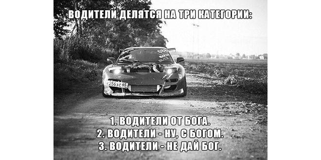 Новые смешные анекдоты от автомобилистов от 18 декабря 2017