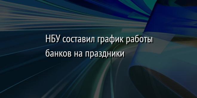 График работы банков на новогодние праздники Украина Новости НБУ Деньги Банки