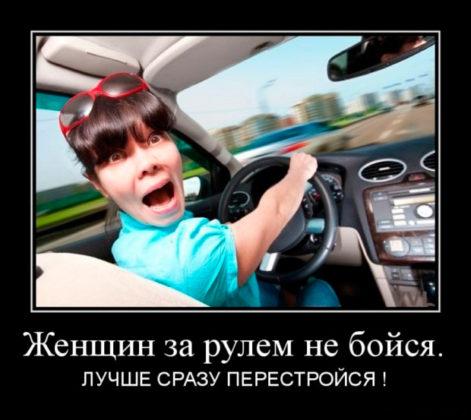 Демотиватор. Женщина за рулем, не бойся 16 января 2018 Юмор Приколы Демотиваторы Водитель Автомобиль Автолюбитель