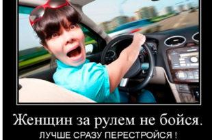 Демотиватор. Женщина за рулем, не бойся 16 января 2018 Демотиваторы от автолюбителей  Юмор Приколы Демотиваторы Водитель Автомобиль Автолюбитель
