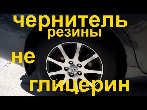 Уход за автомобилем. Обновление шин чернителем. Шиномонтажник Шиномонтаж Ремонтник Публикации Автохимия Автосервис Автомобиль Автолюбитель