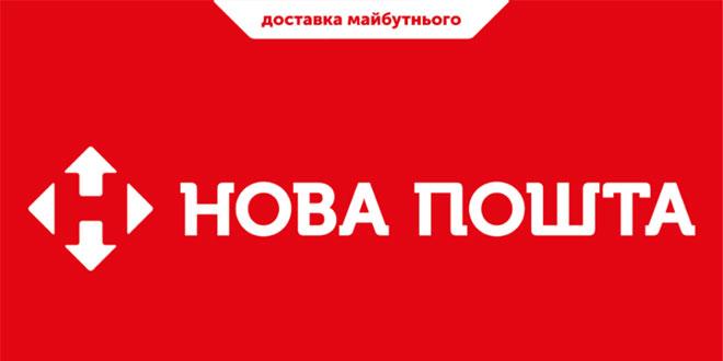 Новости перевозчика. «Нова Пошта» обновляет тарифы
