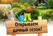 Веселые и новые анекдоты от дачников от 18 мая 2018 Юмор Шутки Сад Приколы Огород Дачник Дача Анекдоты