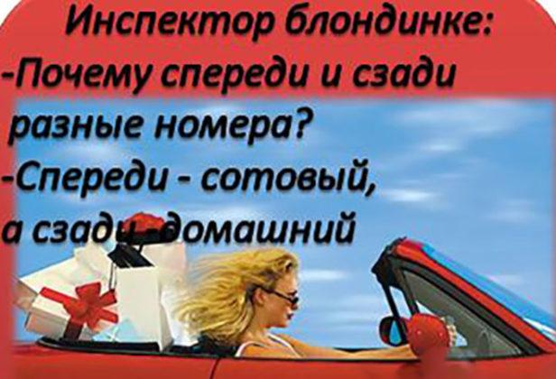 Смешная история от автолюбителей от 28 апреля 2018 Юмор Шутки Смешные истории Приколы Водитель Автомобиль Автолюбитель