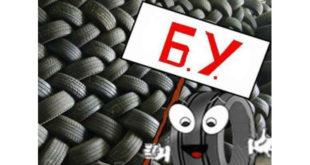 Что значит колеса, бывшие в эксплуатации? Покупка б/у шин. Публикации о шиноремонте  Шиномонтажник Шиномонтаж Публикации Водитель Автосервис Автомобиль Автолюбитель