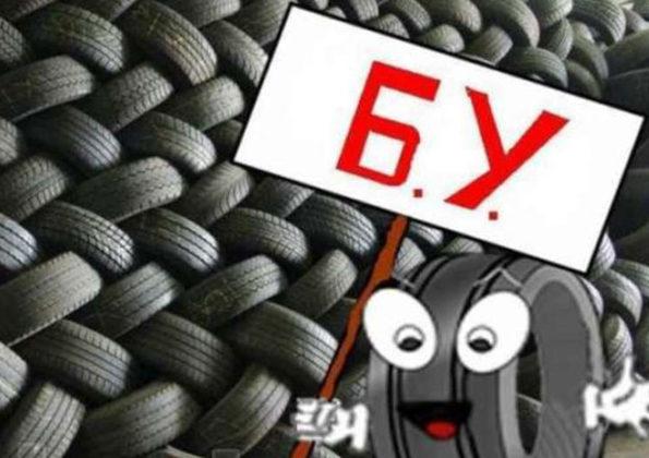 Что значит колеса, бывшие в эксплуатации? Покупка б/у шин. Шиномонтажник Шиномонтаж Публикации Водитель Автосервис Автомобиль Автолюбитель