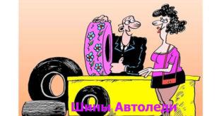 Новые смешные анекдоты с шиномонтажа от 10 июля 2018 Юмор Шутки Шиномонтажник Шиномонтаж Приколы Анекдоты Автолюбитель