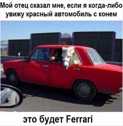 Демотиватор. Вот он красный авто Ferrari 19 июля 2018 Юмор Приколы Демотиваторы Водитель Автомобиль Автолюбитель