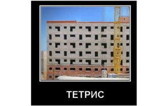 Тетрис Юмор Стройка Строитель Приколы
