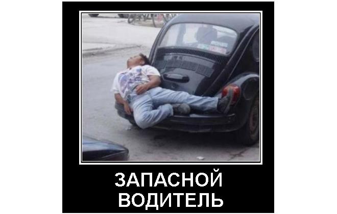 Запасной водитель Юмор Приколы Автолюбитель Авто