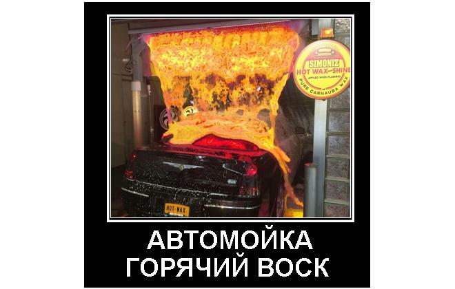 Автомойка горячий воск