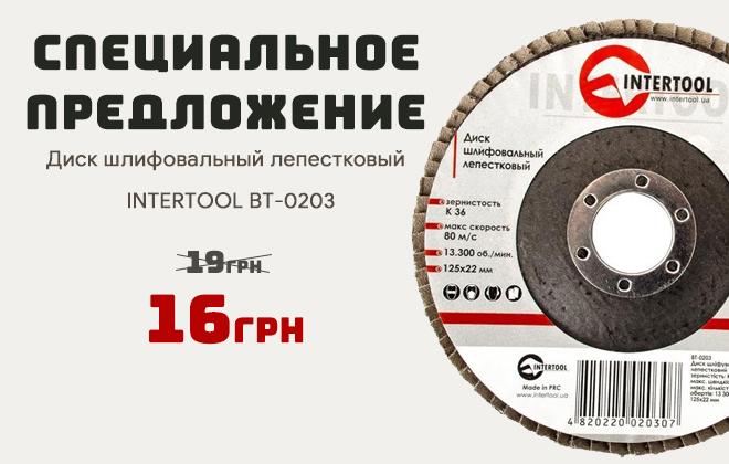 Шлифовальные диски BT-0203 по лучшей цене весь октябрь