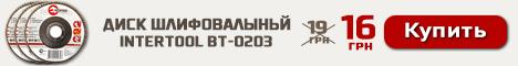 Диск шлифовальный BT-0203 Intertool