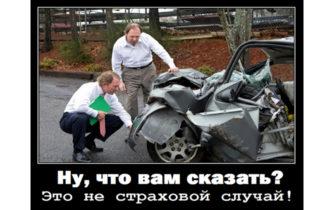 Не страховой случай Юмор Приколы от автолюбителей Приколы Демотиваторы Автомобиль Автолюбитель Авто