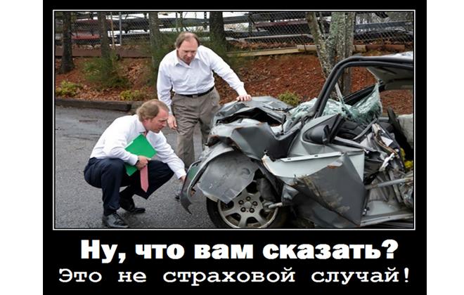 Не страховой случай
