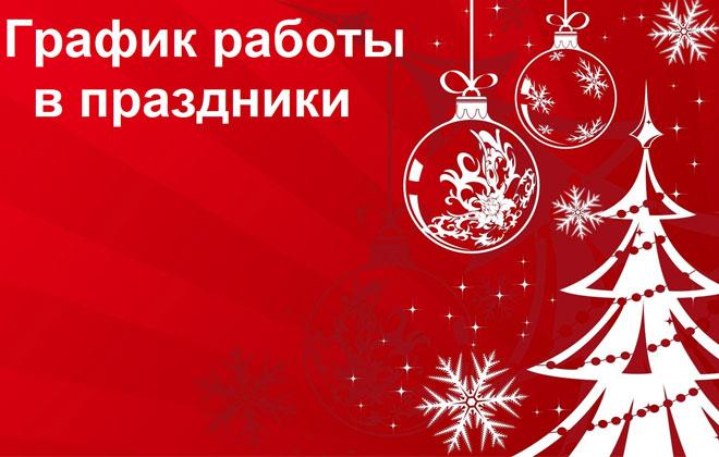 Выходные и график работы на 2019 Новый год и Рождество, банки, Новая почта…(обновляется)