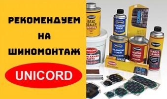 Расходные материалы для шиномонтажа Unicord